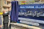 پروژه بهسازی بافت با ارزش روستای هجیج پاوه به بهرهبرداری رسید