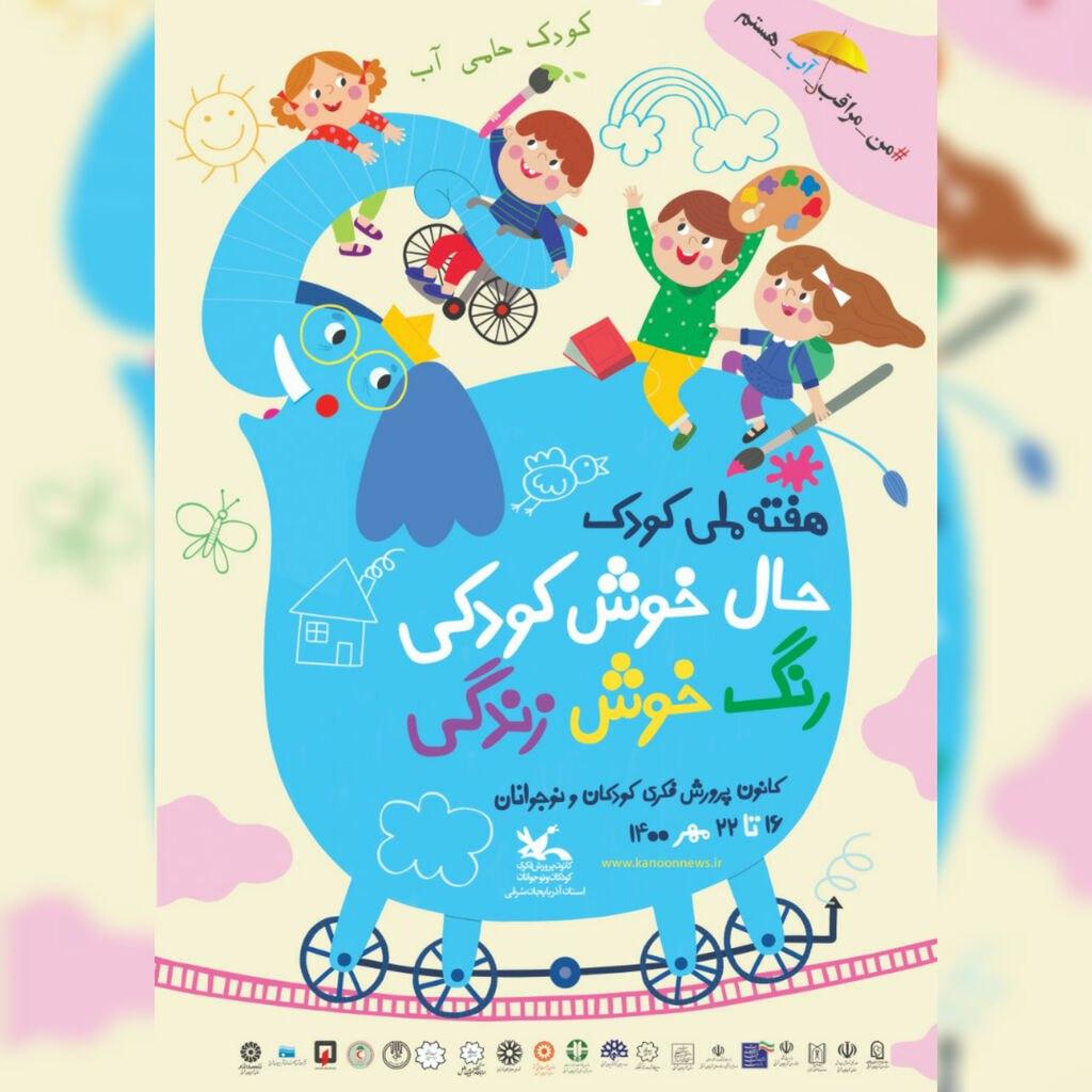 ویژهبرنامههای هفته ملی کودک در استان کرمانشاه تشریح شد